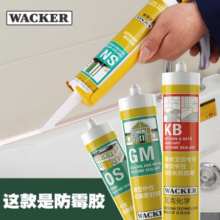 德国瓦克玻璃胶防水防霉厨卫透明硅胶墙缝密封胶强力胶户外耐候胶