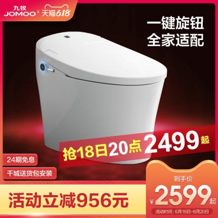 九牧卫浴智能马桶一体式无水箱即热烘干全自动多功能家用座便器