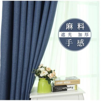 窗帘成品新款北欧纯色遮光定制隔热阳台遮阳布卧室客厅简约现代