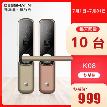 德施曼智能指纹锁家用防盗门大门智能密码电子门锁