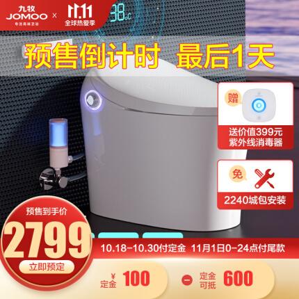 九牧JOMOO卫浴智能马桶一体式无水箱即热烘干全自动多功能家用座便器ZS520 智能马桶【数显除臭款】ZS520 305坑距(2295城包安装)
