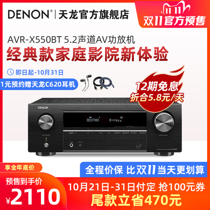 Denon/天龙 AVR-X550BT功放机家用专业音响蓝牙大功率发烧5.2声道
