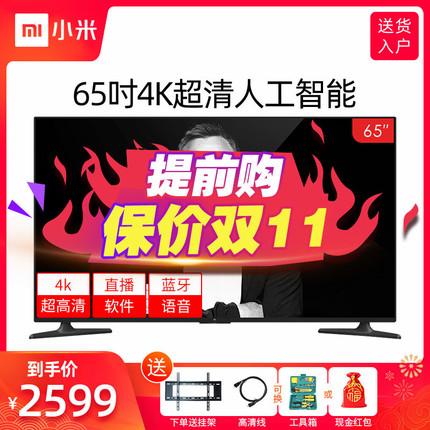 小米电视4A 65英寸电视机65英寸4K超高清智能液晶网络电视机60 70