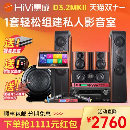 惠威 D3.2MKII家庭影院音响套装客厅家用5.1环绕木质音箱全套套装