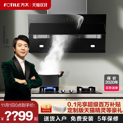 方太JCD6+TH31B/TH28B抽油烟机燃气灶套餐烟机灶具套装官方旗舰店