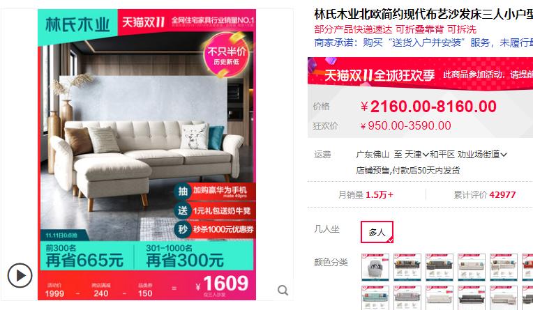 新清单:双11,家具什么值得买?这16个品牌你认全了吗?别错过!沙发衣柜橱柜床垫双人床鞋架定制美式北欧学习桌…… | 大促课