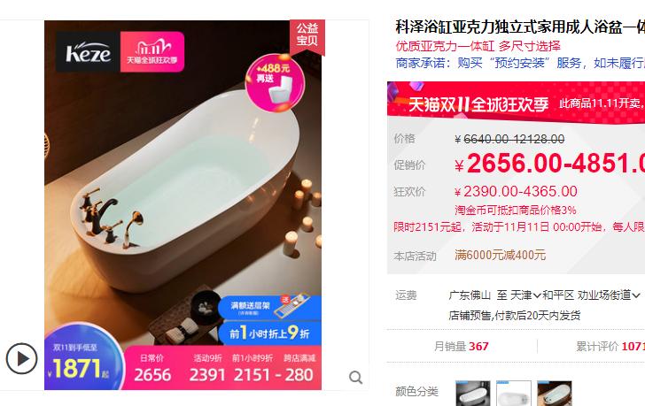 新攻略:双11,厨卫什么值得买?16个品牌16种好货!马桶花洒龙头浴室柜拉篮水槽浴缸淋浴房地漏吊顶浴霸…… | 大促课