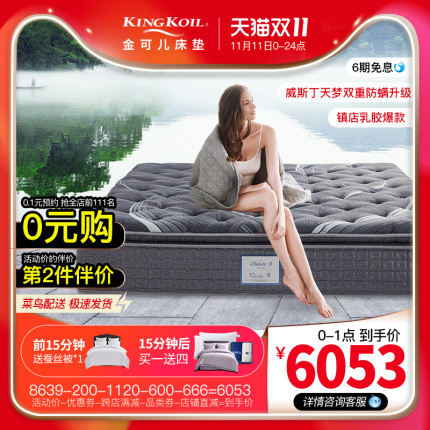 金可儿乳胶床垫席梦思 酒店床垫1.5m1.8米护脊独立弹簧床垫 繁星B