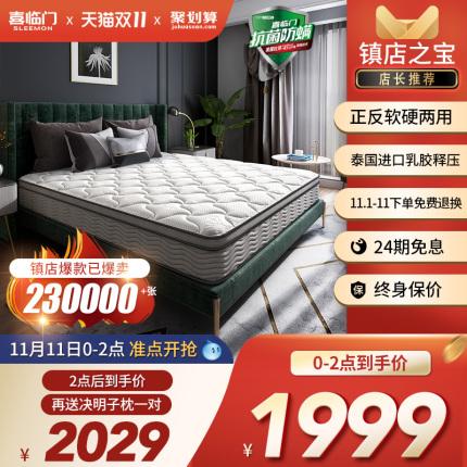 喜临门床垫旗舰店正品弹簧席梦思床垫乳胶床垫椰棕垫 4D磁悬浮2S