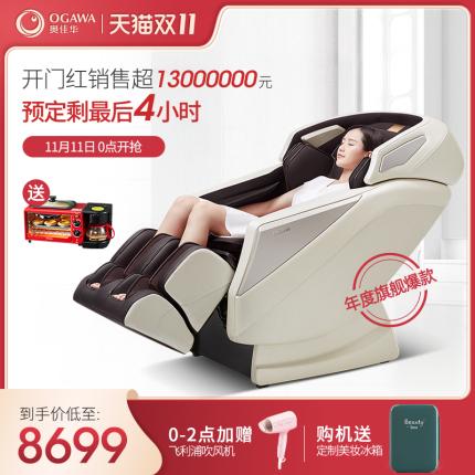 奥佳华og7505按摩椅家用全身豪华老人多功能太空椅舱电动智能按摩