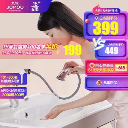 九牧(JOMOO)卫浴健康面盆龙头冷热单把单孔冷热优质陶瓷阀芯天鹅颈抽拉龙头32328