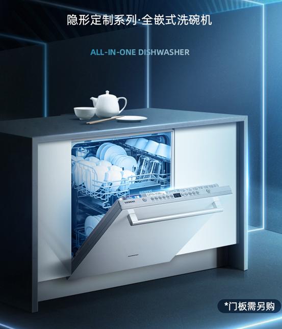 看完再买:西门子家电哪些值得买?洗碗机、蒸烤箱、洗衣机、电冰箱……15款推荐,最新技术分析,一站全!  2021大促课