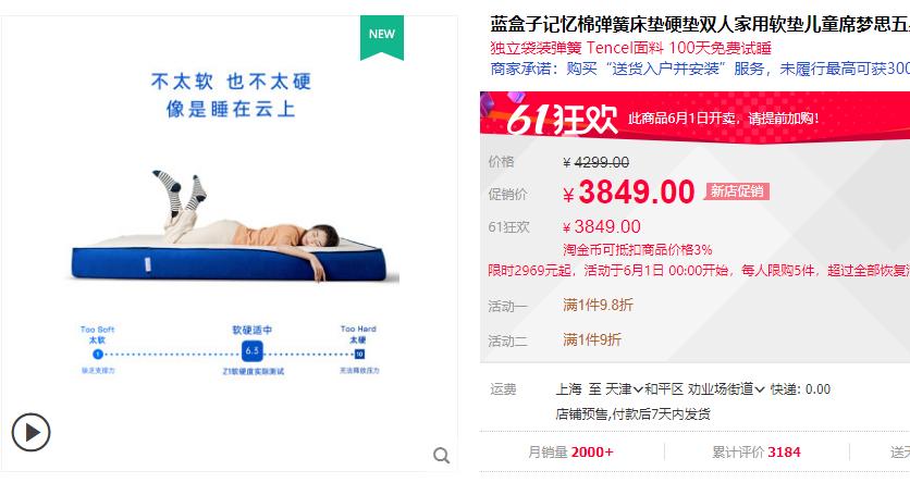 揭秘:记忆棉床垫卖七八千,真不是智商税?几百和几千的慢回弹,到底啥区别?乳胶弹簧棕垫都看遍,我选择…… 2021装修日记07