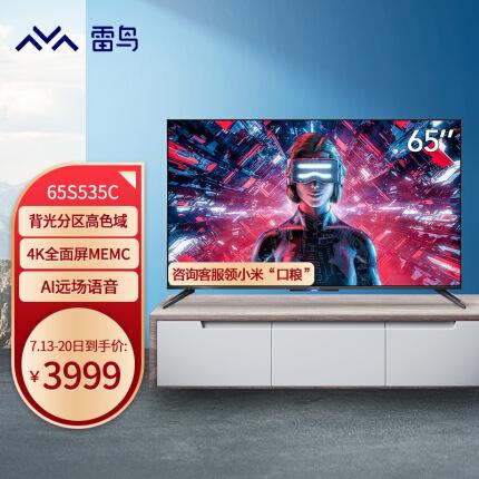 FFALCON雷鸟 65S535C 65英寸 硬核背光分区 4K高色域 全面屏 AI远场语音 MEMC运动 32G 游戏社交 平板电视机