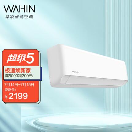 华凌空调 新一级 手机智能遥控 变频冷暖 卧室防直吹 1.5匹 空调挂机 KFR-35GW/N8HA1 以旧换新