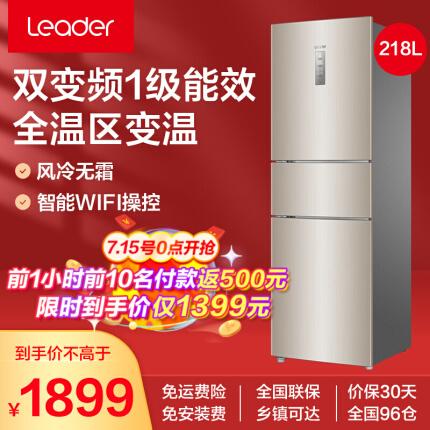 海尔统帅冰箱218升一级节能变频低噪 风冷无霜智能家用小型三门 218升一级能效双变频