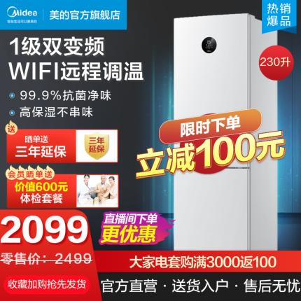 美的(Midea)230升冰箱变频家用三门风冷无霜一级能效智能大眼萌BCD-230WTPZM(E)