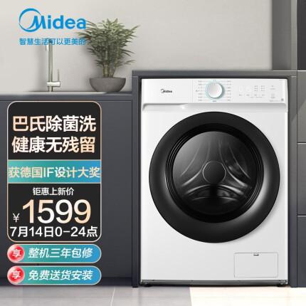 美的(Midea)滚筒洗衣机全自动 10公斤 食用级巴氏除菌洗 10KG大容量 安静变频MG100V11D