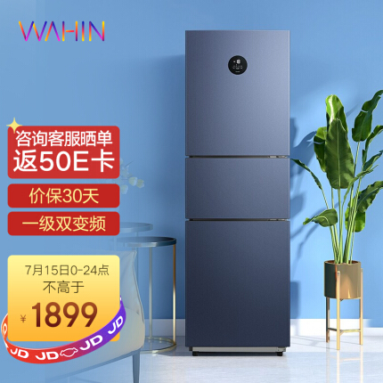 华凌冰箱 239升 三门风冷无霜一级能效双变频铂金净味电脑控温智能NFC双循环电冰箱 BCD-239WTPZH