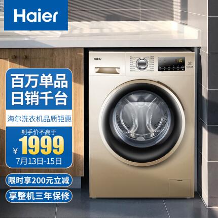 海尔(Haier) 滚筒洗衣机全自动 高温除菌除螨 10KG大容量 BLDC变频电机 EG10014B39GU1