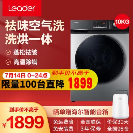 统帅(Leader)海尔洗衣机出品滚筒全自动10KG变频洗烘一体除螨除菌快乐小鸡 @G1012HB76S