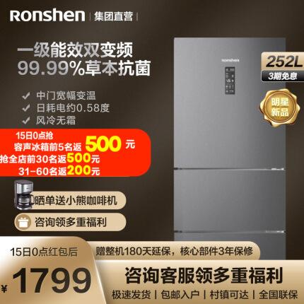 容声(Ronshen)252升三开门电冰箱变频风冷一级能效节能家用风冷无霜BCD-252WD18NP