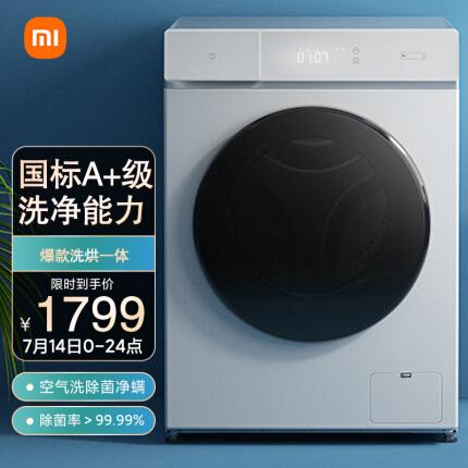 米家小米出品 滚筒洗衣机全自动 10公斤互联网洗烘一体机 烘干除螨APP控制 XHQG100MJ01
