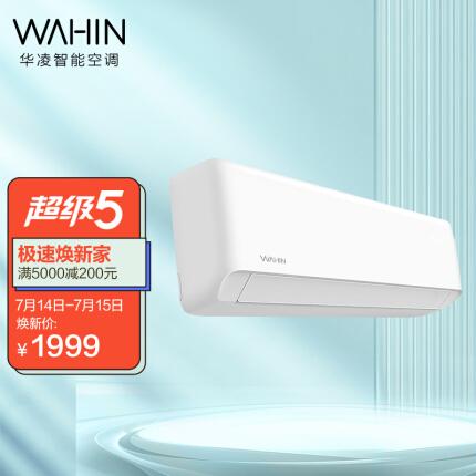 华凌空调 新一级 手机智能遥控 变频冷暖 卧室防直吹 1匹 空调挂机 KFR-26GW/N8HA1 以旧换新