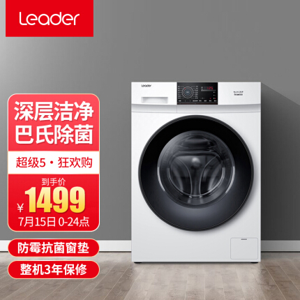统帅(Leader) 海尔出品 10公斤变频 滚筒洗衣机全自动 高温除菌 筒自洁快乐小鸡系列 @G1012B36W