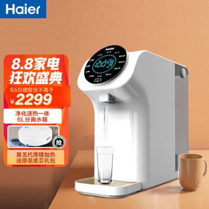 【插电即用】海尔(Haier)净水器7558-3家用净饮一体机即热式饮水机免安装加热净水机台式饮水机 暖暖·水魔方