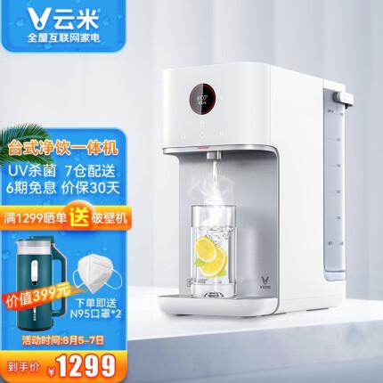 云米(VIOMI)泉先智能台式净水器 1秒即热式 家用饮水机直饮机净饮一体机MR122R-A X2 RO反渗透净水机
